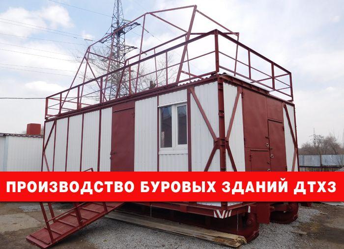буровые здания ДТХЗ