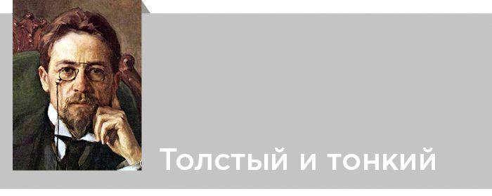 Антон Чехов. Толстый и тонкий. Читать онлайн