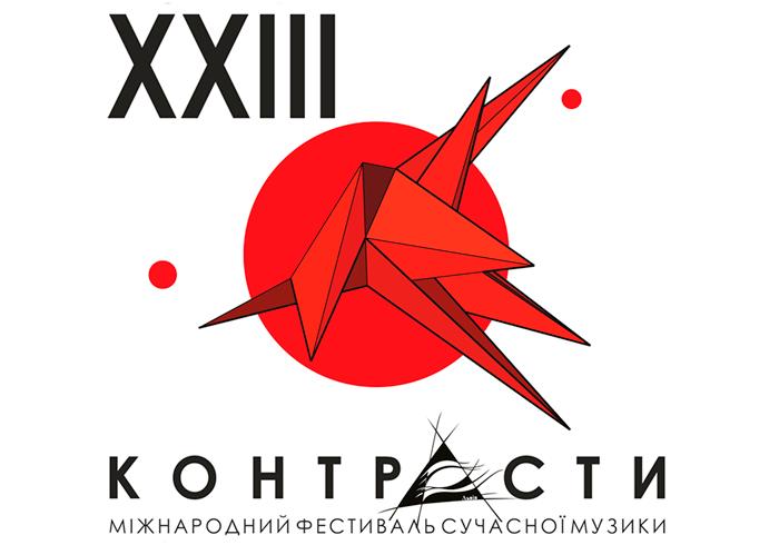 У Львові стартує XXIII Міжнародний фестиваль сучасної музики «Контрасти»