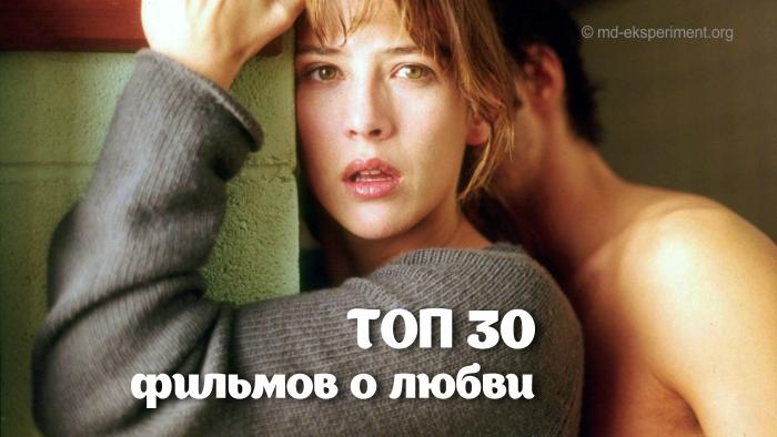 Лучшие непопсовые фильмы о любви