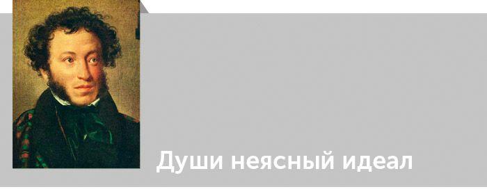 Александр Пушкин. Критика. Души неясный идеал (К вопросу об утаенной любви А.С. Пушкина)