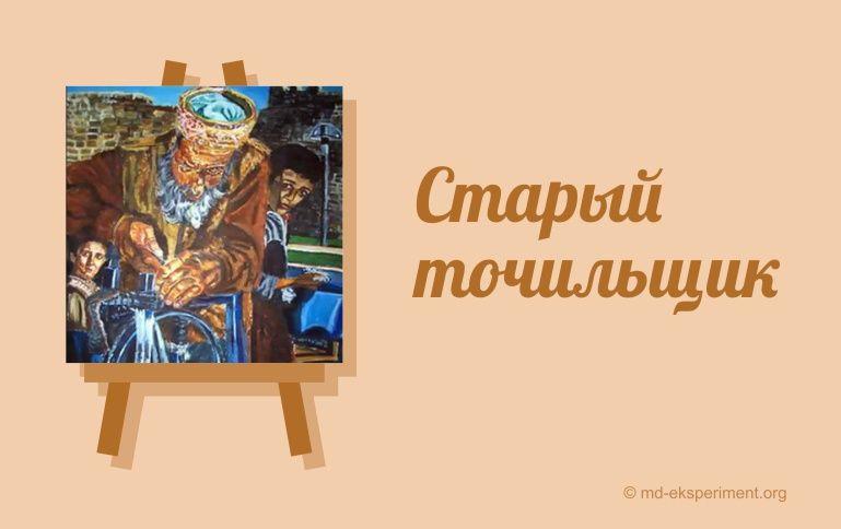 Старый точильщик. Рассказ Юлии Тимур