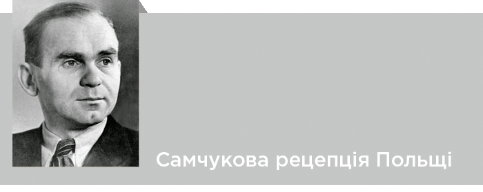 Самчукова рецепція Польщі