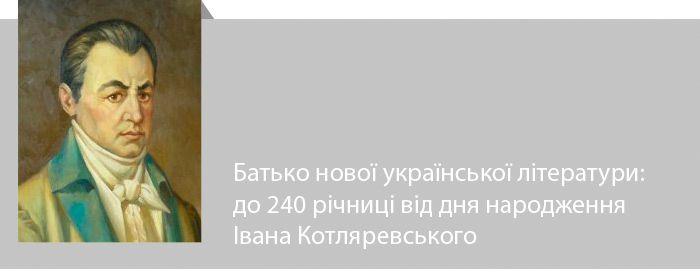 Батько нової української літератури: до 240 річниці від дня народження Івана Котляревського