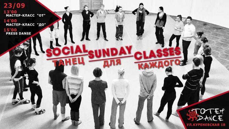 Social Sunday Classes. Бесплатные мастер-классы по современному танцу. Афиша Киев 2018