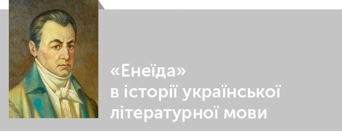 Іван Котляревський. Критика. Енеїда в історії української літературної мови