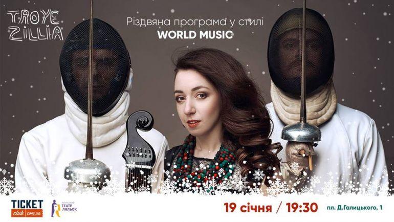 Різдвяний концерт гурту Troye Zillia. Афіша Львів 2019