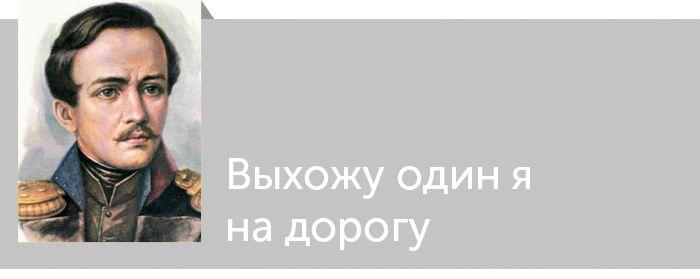 Михаил Лермонтов Выхожу один я на дорогу Читать онлайн