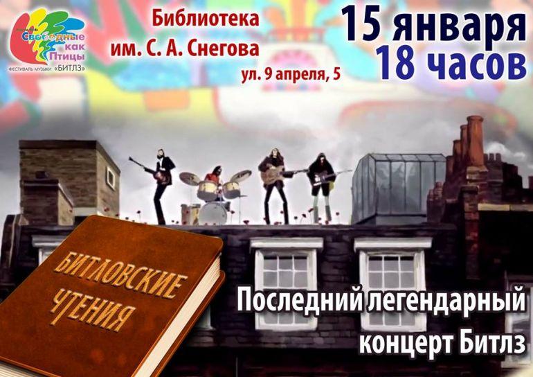 Битловские чтения. Фестиваль музыки Битлз Свободные, как птицы. Афиша январь 2019