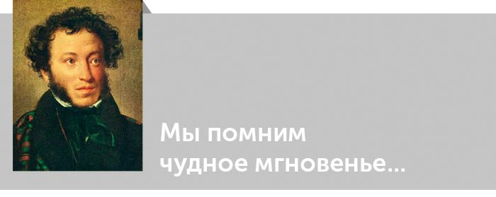 Александр Пушкин. Критика. Мы помним чудное мгновенье... Читать онлайн