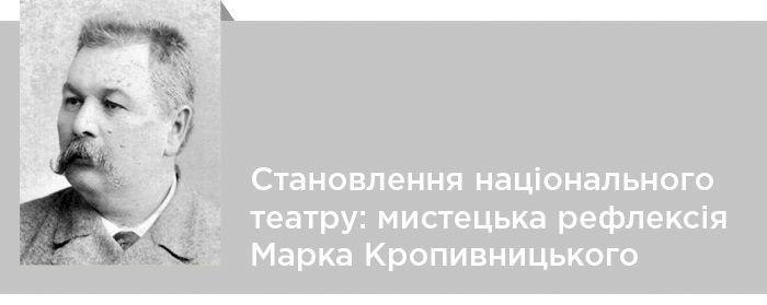 М. Кропивницький. Критика. Становлення національного театру: мистецька рефлексія Марка Кропивницького