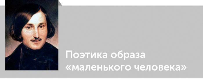 Николай Гоголь. Критика. Поэтика образа «маленького человека» (переписчики)