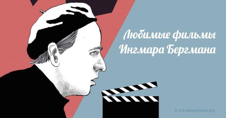 Любимые фильмы Ингмара Бергмана