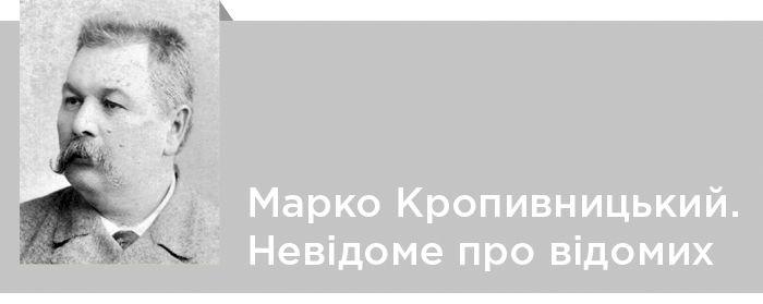Марко Кропивницький. Невідоме про відомих