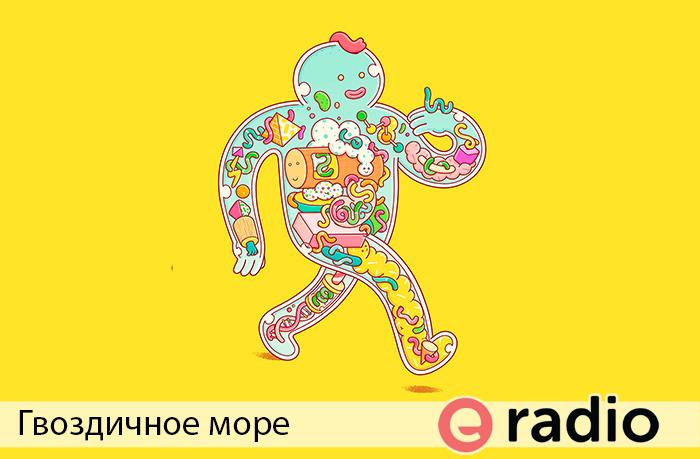 Слушать новый выпуск передачи Гвоздичное море. Тема выпуска: Зачем нам паразиты