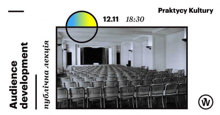 Audience development (Формування аудиторії). Афіша Львів 2018