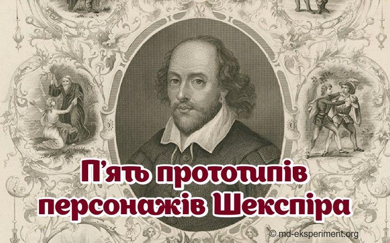 П'ять прототипів персонажів Шекспіра