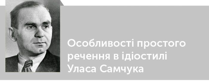 Особливості простого речення в ідіостилі Уласа Самчука. Читати критику