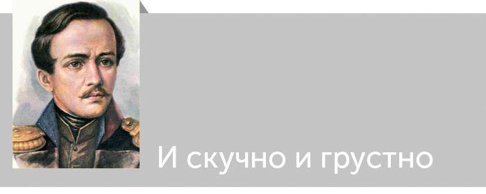 Михаил Лермонтов И скучно и грустно Читать онлайн