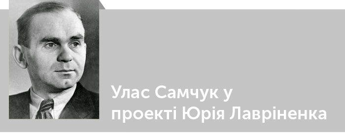 Улас Самчук у проекті Юрія Лавріненка «Літературний світ»: екзистенційний аспект. Читати критику
