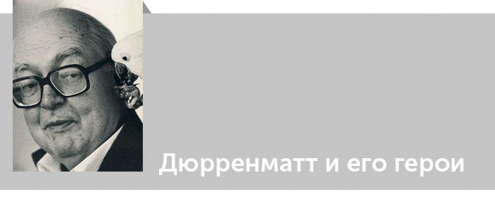 Фридрих Дюрренматт. Критика. Дюрренматт и его герои. Зарубежный детектив XX века. Читатб онлайн