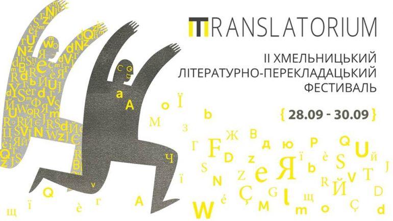 Фестиваль Translatorium 2018 оголосив програму подій