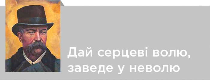 Марко Кропивницький Дай серцев волю заведе у неволю