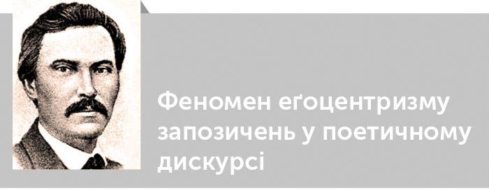 Степан Руданський. Критика. Феномен еґоцентризму запозичень у поетичному дискурсі
