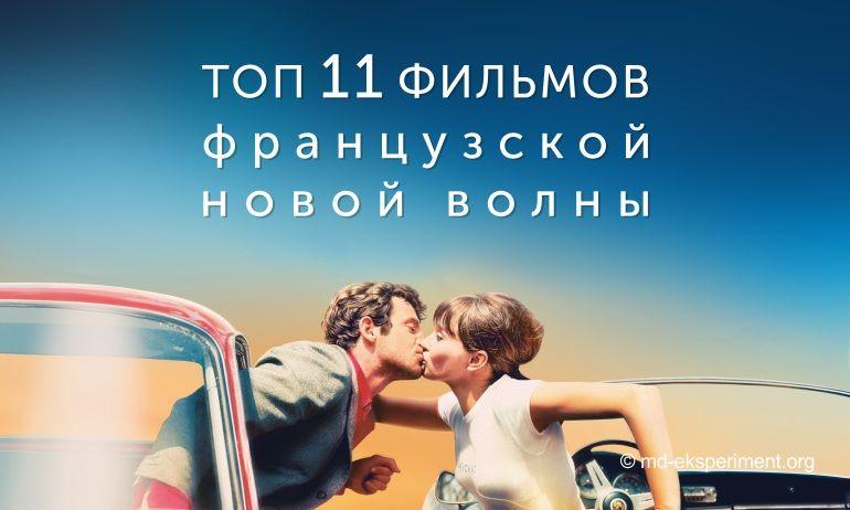 ТОП 11 фильмов французской новой волны