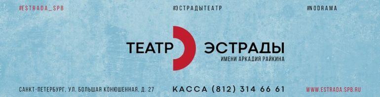 Репертуар на март. Театр Эстрады им. А. Райкина. Афиша Санкт-Петербург 2019