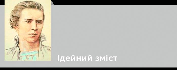 Леся Украинка. Критика. Касандра. Ідейний зміст