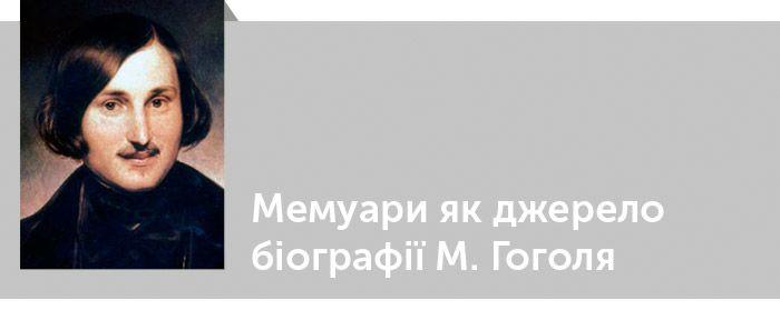 Микола Гоголь. Критика. Мемуари як джерело біографії М. Гоголя (англ.)