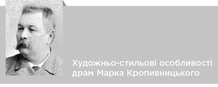 Художньо-стильові особливості драм Марка Кропивницького