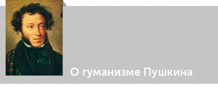 Александр Пушкин. Критика. О гуманизме Пушкина
