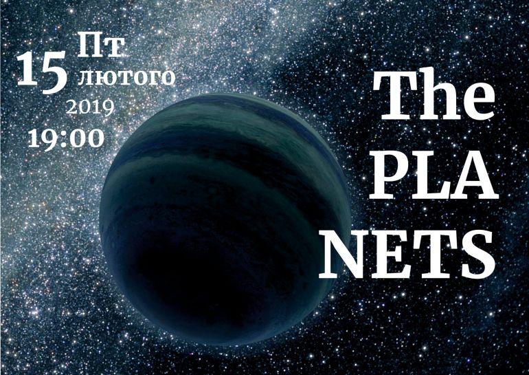 Концерт The Planets. Львівська філармонія. Афіша 2019