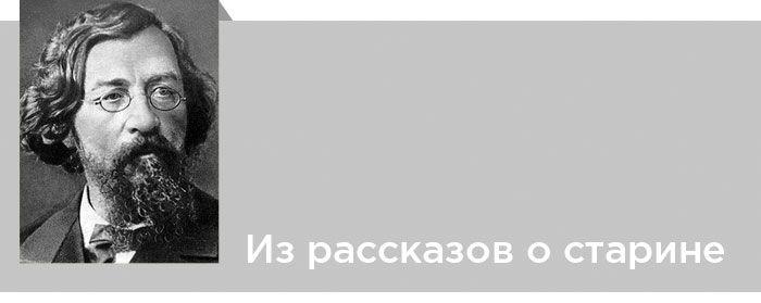 Из рассказов о старине. Автобиографические отрывки. Наша улица. Николай Чернышевский. Читать онлайн