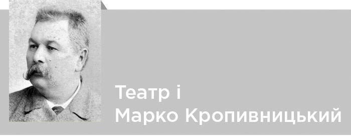 Театр і Марко Кропивницький. Б.Г.Кокуленко. Читати критичну статтю