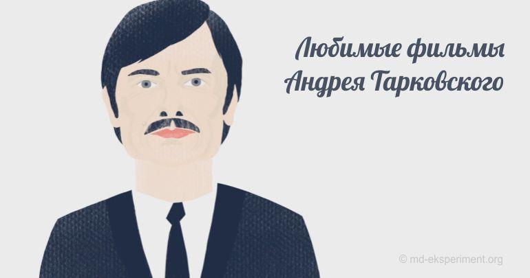 10 любимых фильмов режиссера Андрея Тарковского