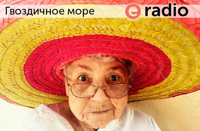 Гвоздичное море - Роль митохондрий в старении