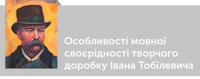 Іван Карпенко-Карий. Критика. Особливості мовної своєрідності творчого доробку Івана Тобілевича
