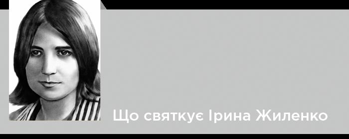 Що святкує Ірина Жиленко