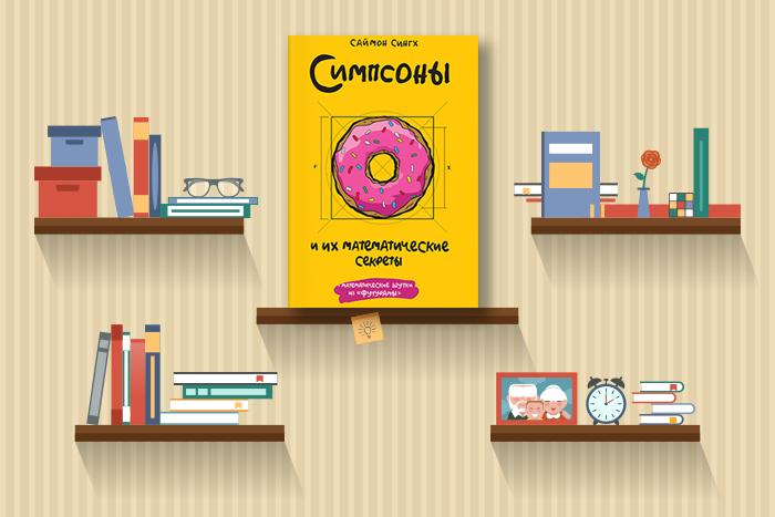 10 фактов о книге «Симпсоны и их математические секреты», которые удивят даже фанатов сериала