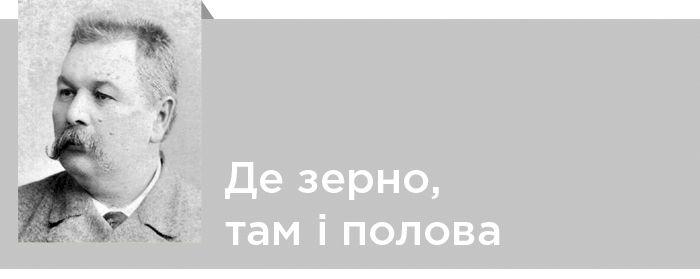 Марко Кропивницький драми. Де зерно, там і полова