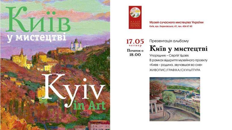Выставка «Киев – родина, звучавшая во сне». Музей современного искусства Украины