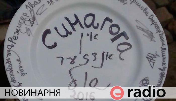 Новинарня - Фільм Синагога. Режисер Іван Орленко