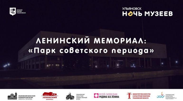 Ночь музеев. Ульяновск 2019. Новости. Итоги. Пост-релиз