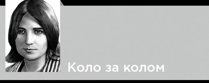 Ірина Жиленко. Коло за колом