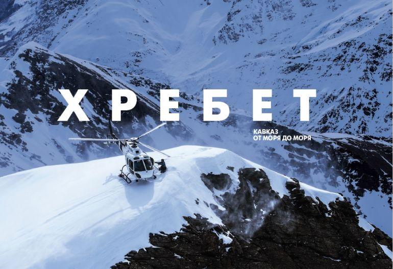 Хребет. Кавказ от моря до моря