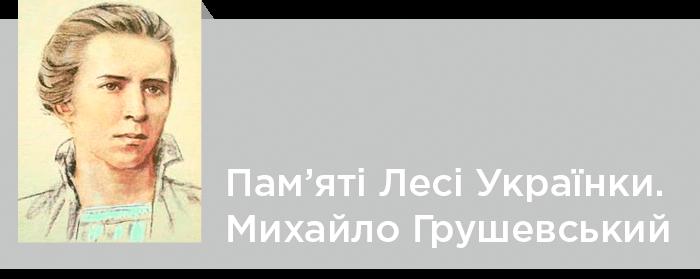 Пам'яті Лесі Українки. Михайло Грушевський