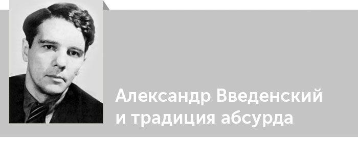 Александр Введенский и традиция абсурда. Введение. Читать онлайн